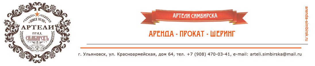 Аренда — Прокат — Шеринг